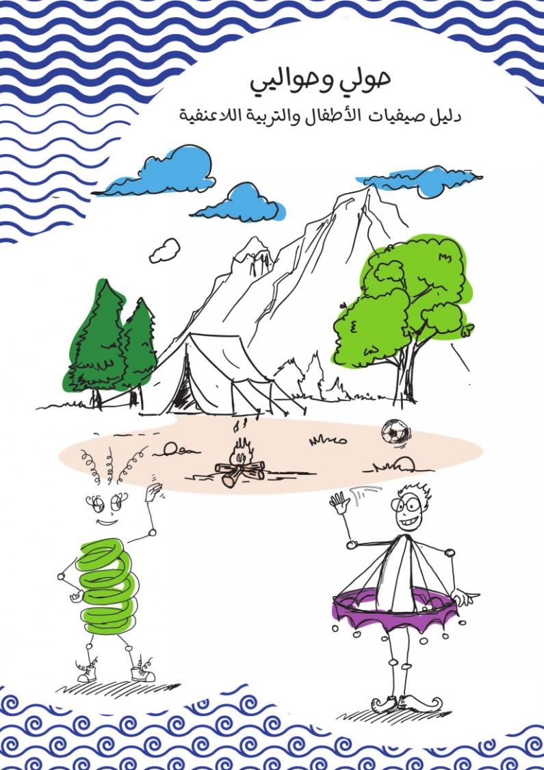 'Hawli wa Hawaliye' Toolkit - Children Summer Camps Toolkit