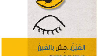 Brochure: An Eye not for an Eye (Arabic)