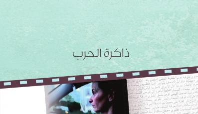 Handbook: Memory of War, Arabic